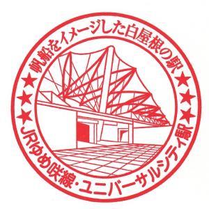 ユニバーサルシティ駅(桜島線)のスタンプ