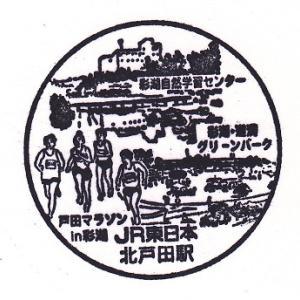 北戸田駅(東北本線(別線))のスタンプ