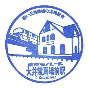 大井競馬場前駅(東京モノレール羽田空港線)のスタンプ