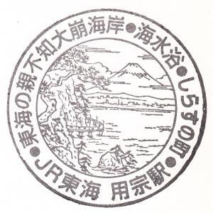 用宗駅(東海道本線)のスタンプ