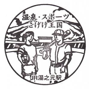 湯之元駅(鹿児島本線)のスタンプ
