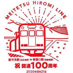 新可児駅(名古屋鉄道広見線)のスタンプ