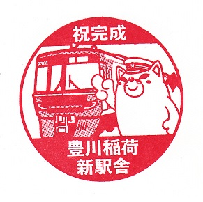 豊川稲荷駅(名古屋鉄道豊川線)のスタンプ