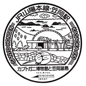 笠岡駅(山陽本線)のスタンプ