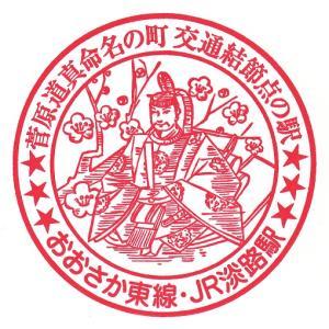 JR淡路駅(おおさか東線)のスタンプ