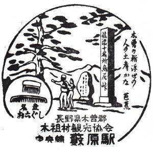 藪原駅(中央本線)のスタンプ