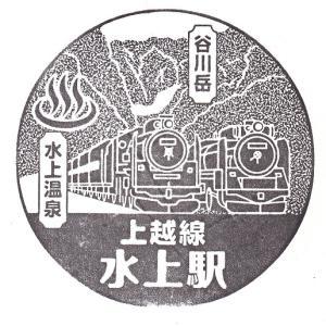 水上駅(上越線)のスタンプ