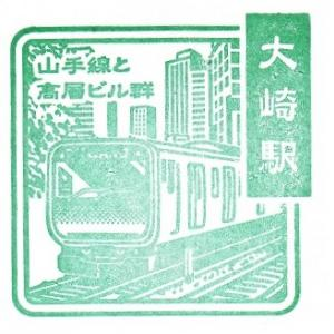 大崎駅(山手線)のスタンプ