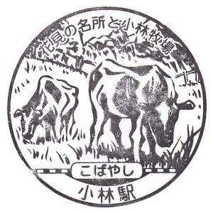 小林駅(成田線(我孫子支線))のスタンプ