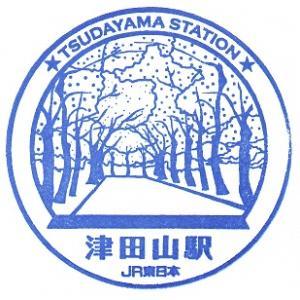 津田山駅(南武線)のスタンプ