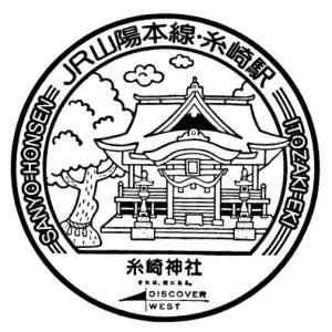 糸崎駅(山陽本線)のスタンプ