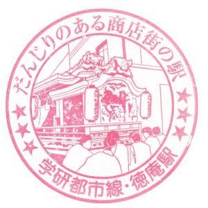 徳庵駅(片町線)のスタンプ