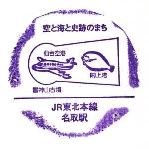 名取駅(東北本線)のスタンプ