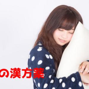 不眠に用いる漢方薬とその使い方