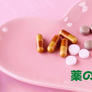 お薬の種類について、詳しく解説します。