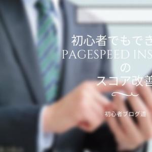 初心者でもできる、PageSpeed insightsのスコア改善