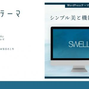 WordPressテーマ「SWELL」を2カ月使ってみた感想