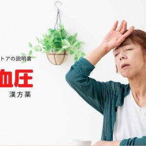 高血圧に用いる漢方薬を紹介します。