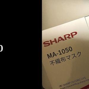 SHARP MA-1050不織布マスクを使ってみた感想