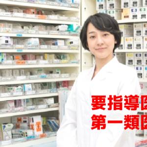 知っていると便利 要指導医薬品、第一類医薬品で売れている代表的なお薬