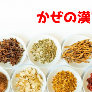 漢方薬の風邪薬の選び方