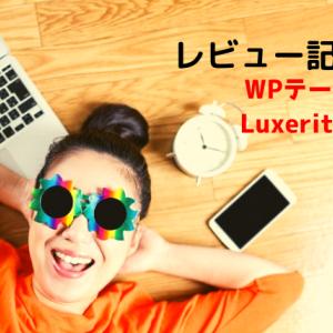 レビュー記事 WordPressテーマLuxeritas
