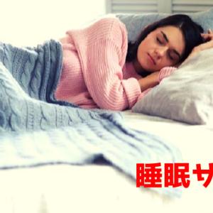 今おすすめの睡眠サプリ・機能性表示食品8選