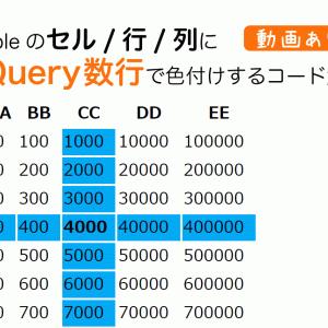 簡単!tableのセル/行/列にjQuery数行で色付けするコード解説します