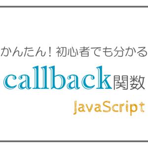 かんたん!初心者でも分かるcallback関数[JavaScript]
