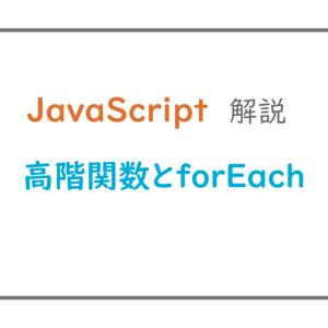 JavaScript 高階関数でforEachしてみる