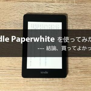 Kindle Paperwhiteを使ってみた感想【買ってよかった】