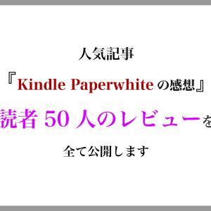 人気記事の『Kindle Paperwhiteを使ってみた感想』を50人にレビューしてもらったので、内容を全て公開します