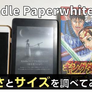 薄くて軽いKindle Paperwhiteのサイズと重さを調べた【ざっくりスマホ以上マンガ未満】