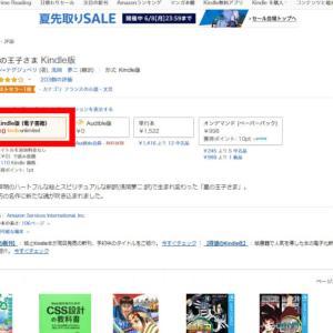 【Kindle Paperwhite】4Gモデルは最大1万円ほど割高なので、Wi-Fiモデルを選ぼう【USBでインストールできます】