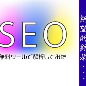 無料seo調査ツール『SEO TOOLS』でアクセス伸びない原因を解析してみた