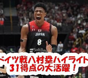 【歴史的大勝利】日本男子代表バスケ八村塁選手の活躍で強豪ドイツに勝利!