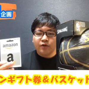 【プレゼント企画】SPALDING社製の5号ボール&アマゾンギフトカード