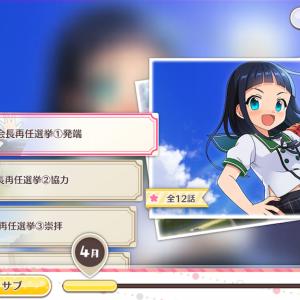 「あんさんぶるガールズ!! ~Memories~」上下左右にスクロールできるシナリオ選択画面の操作性が素晴らしい件