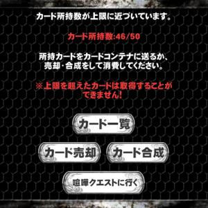 「クローズxWORST~打威鳴舞斗~」カードの所持上限を事前に通知することによって、エラーを未然に防いでいるデザイン