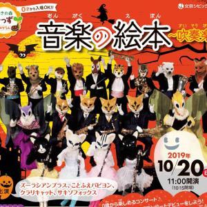 【音楽の絵本】ズーラシアンブラスのコンサート