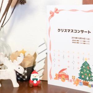 【クリスマス会】リハーサルを開催します♪