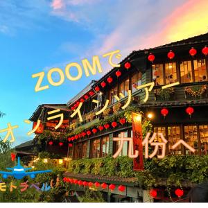 ZOOMで台湾ツアー!おうちで九份旅(動画あり)