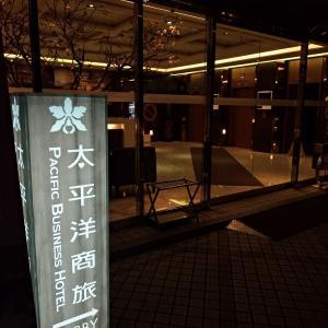 太平洋商旅Pacific Business Hotelに泊まってみた@台北市