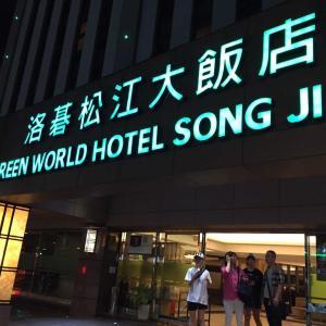 グリーンワールド 松江(Green World Song Jian)に泊まってみた@台北市