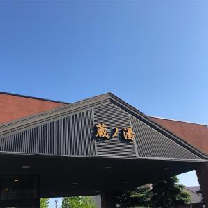 2020年5月29日 苗穂駅前 蔵ノ湯入浴