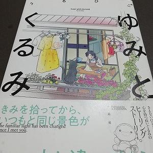 漫画 「ゆみとくるみ」を買った(感想)
