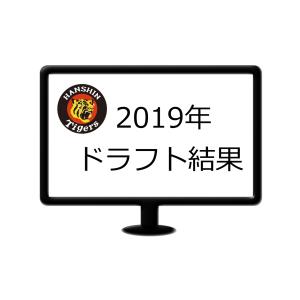 2019年ドラフト結果 球団採点(阪神編)