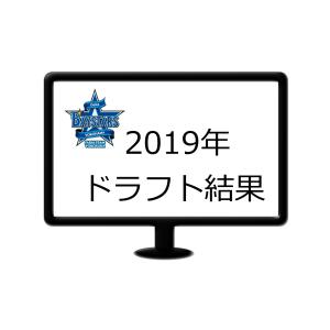 2019年ドラフト結果 球団採点(横浜編)