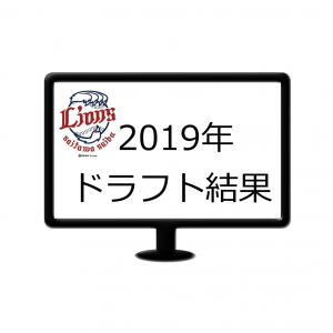 2019年ドラフト結果 球団採点(西武編)