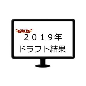 2019年ドラフト結果 球団採点(楽天編)